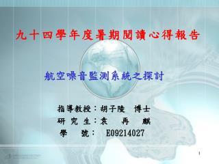 指導教授:胡子陵  博士 研 究 生:袁   再   麒        學   號:   E09214027