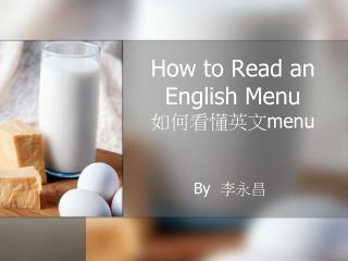 How to Read an English Menu 如何看懂英文 menu