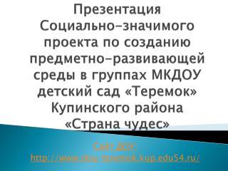 Сайт ДОУ: dou-teremok.kup54.ru/