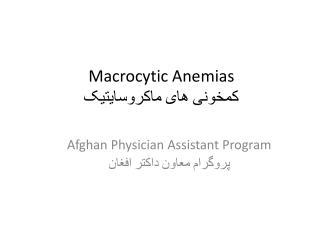 Macrocytic Anemias کمخونی های ماکروسایتیک