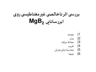 بررسی اثر ناخالصی غير مغناطيسی روی  MgB 2 ابررسانايی