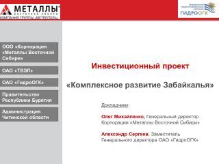Инвестиционный проект «Комплексное развитие Забайкалья»