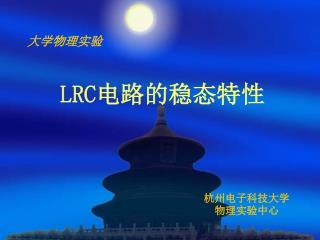 LRC 电路的稳态特性