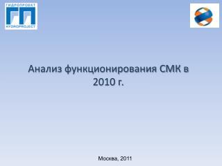 Анализ функционирования СМК в 2010 г.