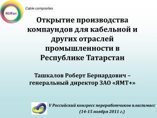 V  Российский конгресс переработчиков пластмасс  ( 14-15 ноября 2011 г.)