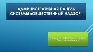 Административная панель системы «общественный надзор»