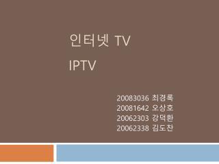 인터넷  TV IPTV