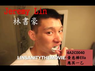 Jeremy Lin 林書豪