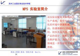 MPS  实验室简介