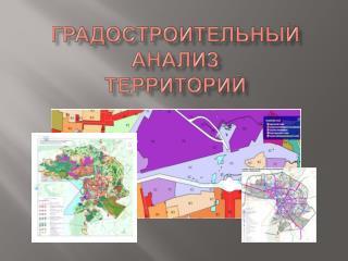 Градостроительный  анализ территорий