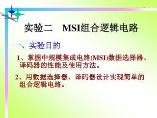 实验二     MSI 组合逻辑电路