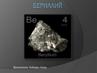 Бериллий