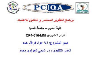 برنامج التطوير المستمر و التأهيل للاعتماد كلية العلوم – جامعة المنيا كودى للمشروع:  CP4-016-MNI