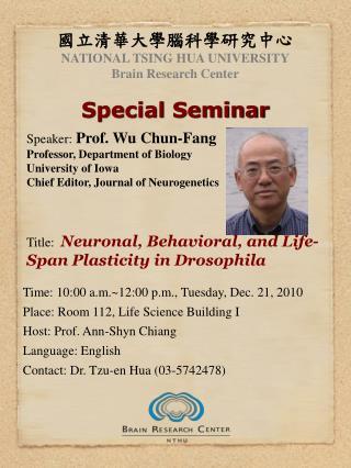 國立清華大學腦科學研究中心 NATIONAL TSING HUA UNIVERSITY Brain Research Center Special Seminar