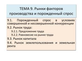 ТЕМА  9 . Рынки факторов производства и порожденный спрос