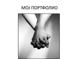 MOJ  ПОРТФОЛИО