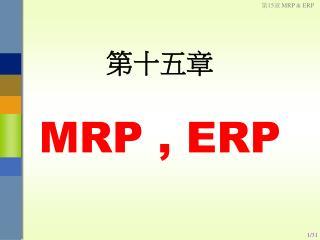 MRP  ,  ERP