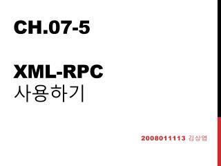 Ch.07-5 xml- rpc 사용하기