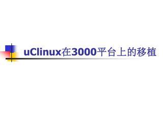 uClinux 在 3000 平台上的移植