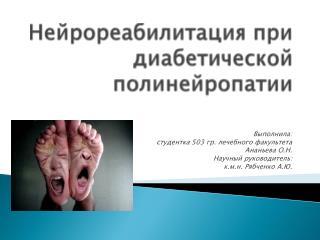 Нейрореабилитация  при диабетической  полинейропатии