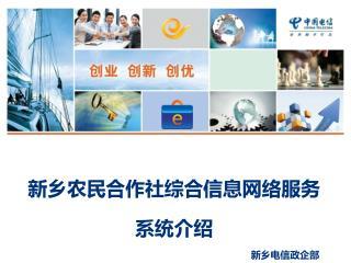 新乡农民合作社综合信息网络服务 系统介绍