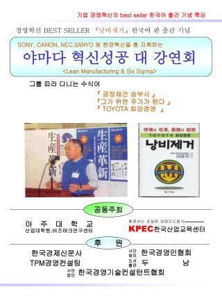 경영혁신  BEST SELLER 『 낭비제거 』 한국어 판 출간 기념