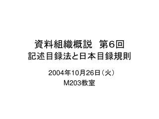 資料組織概説 第6回 記述目録法と日本目録規則