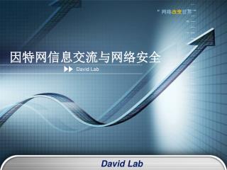 因特网信息交流与网络安全