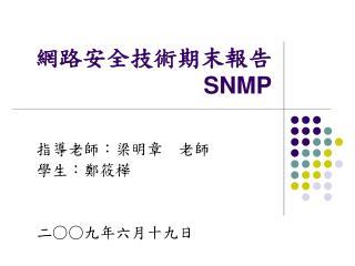 網路安全技術期末報告 SNMP