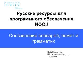 Русские ресурсы для программного обеспечения NOOJ