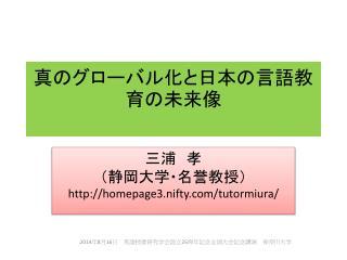 真のグローバル化と日本の言語教育の未来像