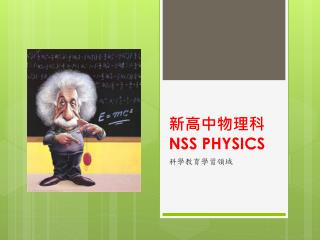 新高中物理科 NSS PHYSICS