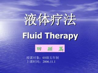 液体疗法 Fluid Therapy