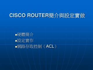 CISCO ROUTER 簡介與設定實做