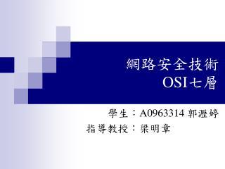 網路安全技術 OSI 七層