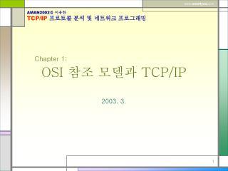OSI  참조 모델과  TCP/IP