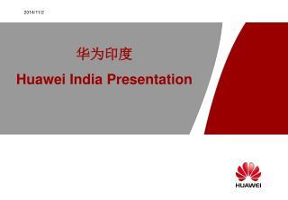 华为印度 Huawei India Presentation