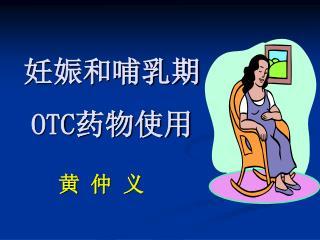 妊娠和哺乳期 OTC 药物使用