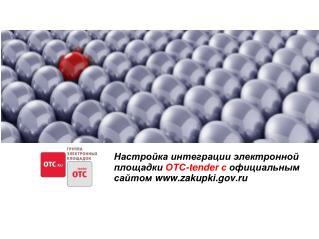 Настройка интеграции электронной площадки  ОТС- tender  с  официальным сайтом  zakupki.ru