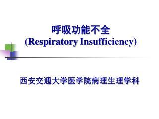 呼吸功能不全 ( Respiratory  Insufficiency)