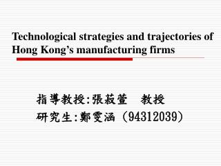 Technological strategies and trajectories of Hong Kong�s manufacturing firms