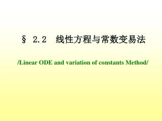 §  2.2   线性方程与常数变易法 /Linear ODE and variation of constants Method/