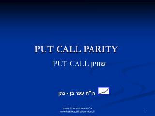 PUT CALL PARITY