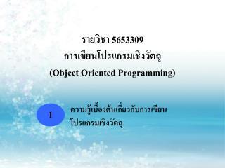 รายวิชา  5653309 การเขียนโปรแกรมเชิงวัตถุ (Object Oriented Programming)
