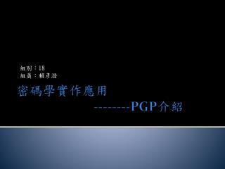 密碼學實作應用 -------- PGP 介紹