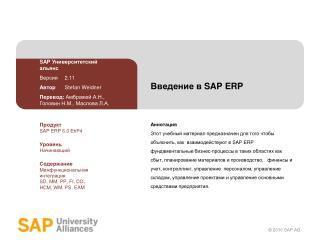 Введение в  SAP ERP