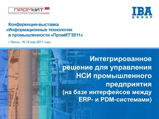 Интегрированное решение для управления НСИ промышленного предприятия