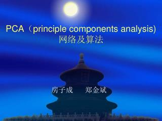 PCA ? principle components analysis) ?????