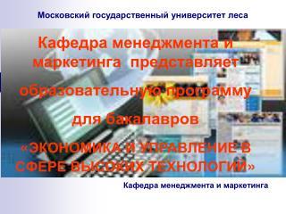 Магистерская программа  «Электронный бизнес»