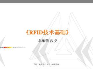 《RFID 技术基础 》